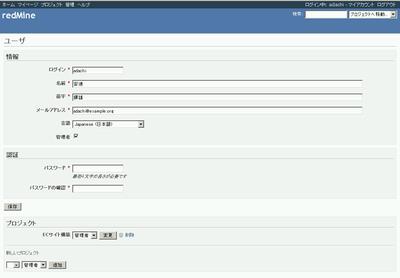 図5 ユーザ情報画面