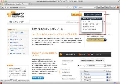 図1 AWSコンソール画面
