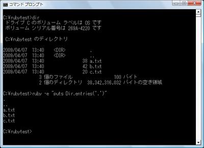 図1 Dir.entries実行例(1)