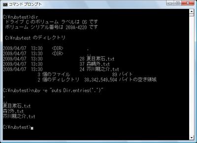 図2 Dir.entries実行例(2)