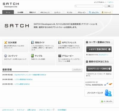 図:KDDIがリリースした,ARに特化したオープンなプラットフォーム「SATCH」