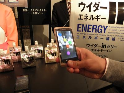 「ウイダーinゼリー Charge Go!(提供:森永製菓)」は,商品を映すとボールが表示される