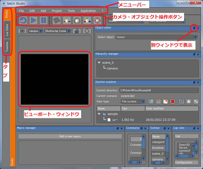 「Satch Studio」の基本画面。必要な項目が使いやすく構成されている。設定項目が別ウィンドウで表示することも可能