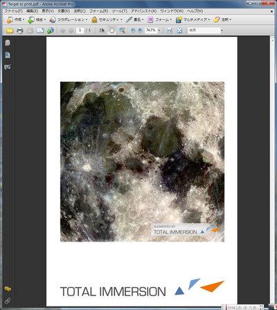 あらかじめチュートリアル用データの「Flyer」フォルダにある「Target to print.pdf」を印刷しておく
