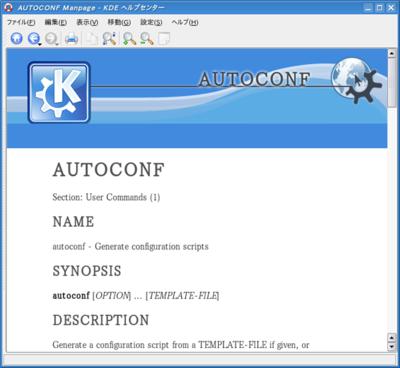 図1 KDEヘルプセンター経由のmanページ