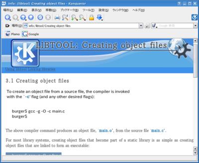図2 Konqueror経由のinfoページ