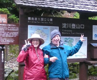 With wife's Susan in Yakushima Island