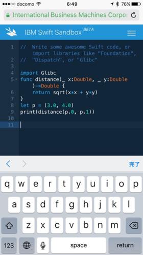図1 IBM Swift Sandboxでの実行例(コード編集)