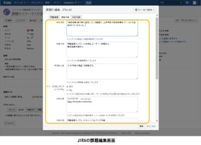 図1 JIRAの課題編集画面