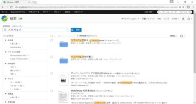 図2 検索結果のフィルタリングとハイライト(囲み個所)