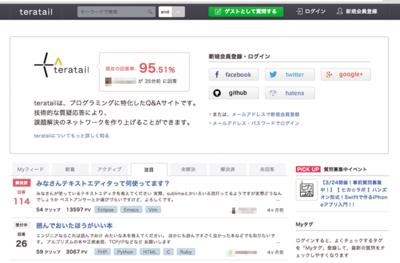 エンジニア向けQ&Aサイト「teratail」
