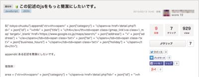 図1 「この記述のjsをもっと簡潔にしたいです。」という,コードレビュー型の質問