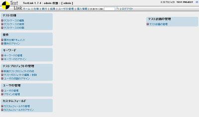 図1 TestLinkのトップ画面
