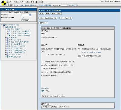 図2 テストケース管理画面