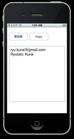 図2 アプリ実行画面