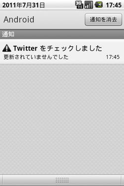ステータスバーをドラッグすると,Notificationが表示される