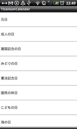 日本の休日,祝日カレンダを表示したところ