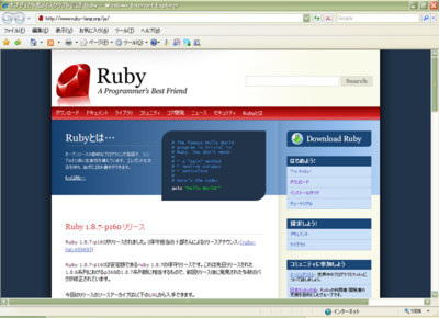 図1 RubyコミュニティによるRuby解説サイト