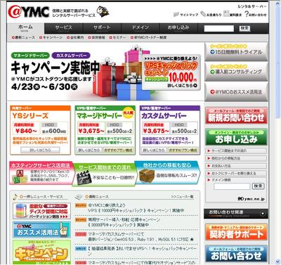 図2 @YMCのトップページ