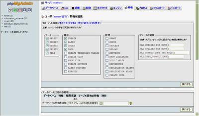 図1 phpMyAdminによるデータベース定義画面