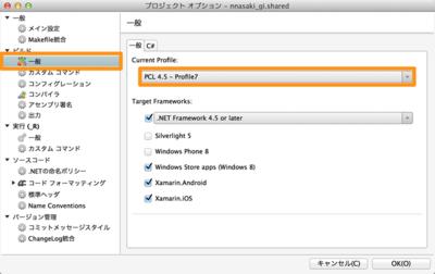 PCL 4.5 - Profile7を設定する