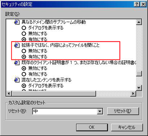 図2 IEの「拡張子ではなく,内容によってファイルを開く」設定