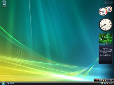 図1 Windowsサイドバー