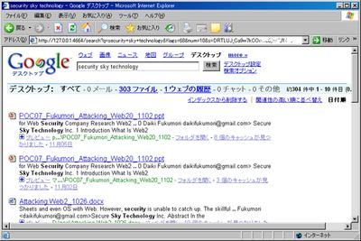 図1 Googleデスクトップ