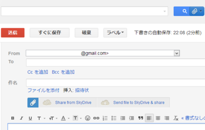 図2 Attachments.meのGmail拡張機能を利用した場合のメール作成画面