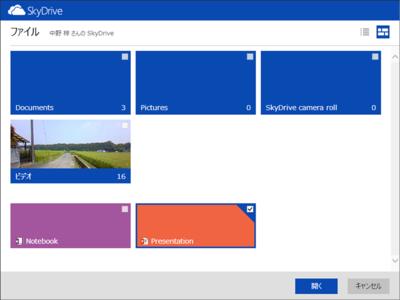 図1 SkyDriveにWebアプリからファイルのアップロード