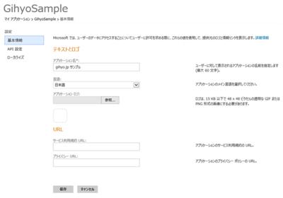 図7 アプリの基本情報の設定