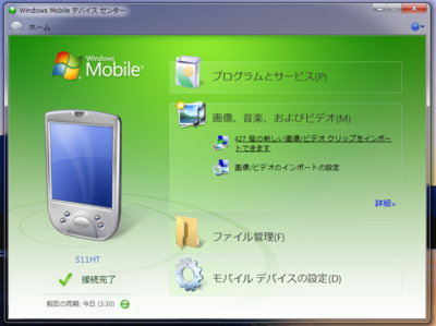図1 S11HTと同期を取ったWindows Mobile Device Center