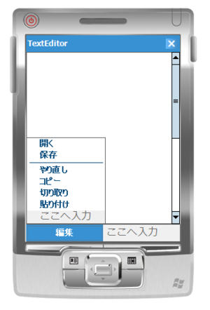 簡易テキストエディタのユーザーインターフェース