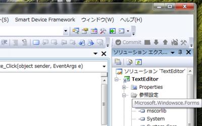 図3 Microsoft.Windowsce.Formsの確認