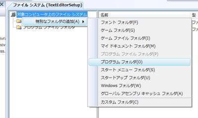 図6 プログラムフォルダの追加