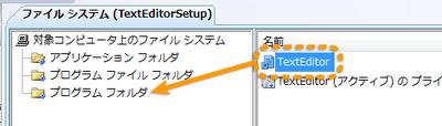 図7 ショートカットをプログラムフォルダに配置
