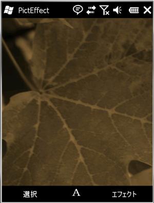 図3 サンプル画像をセピア調化