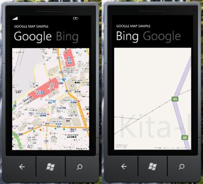 図1 実験的にGoogle MapとBing Mapを並べた