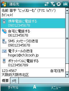 図2 Windows Mobile 6.xで連絡先を登録