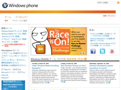 Windows Mobile for Developers サイト