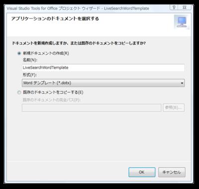 図3 Visual Studio Tools for Office プロジェクトウィザード