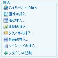 図2 サイドバーの挿入項目