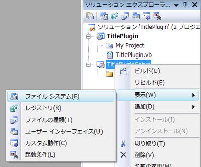 図2 ファイルシステムの表示