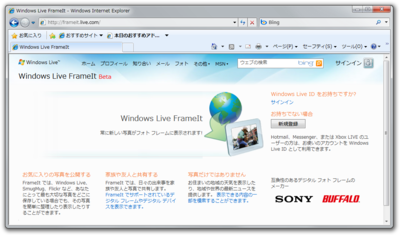 図1 Windows Live FrameIt