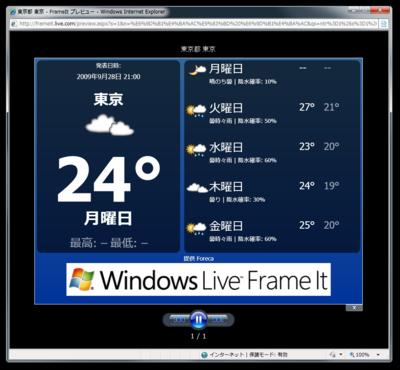 図3 天気予報の配信