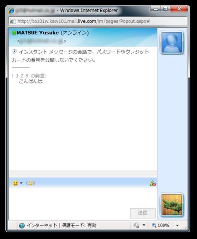 図1 Live Hotmail上のLive Messenger(2)