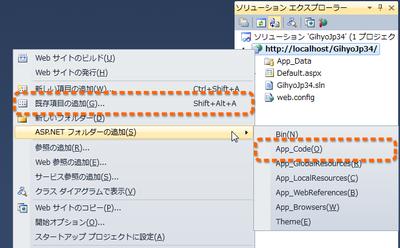 図5 ASP.NETフォルダーの追加と既存項目の追加
