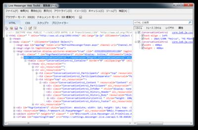 図2 開発者ツール
