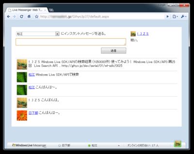 図1 Twitter風?Live Messengerアプリ
