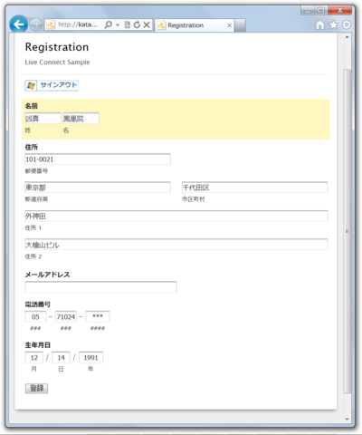 図2 ユーザー情報の登録での利用